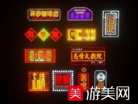赛博朋克霓虹灯店招招聘C4D模型合集