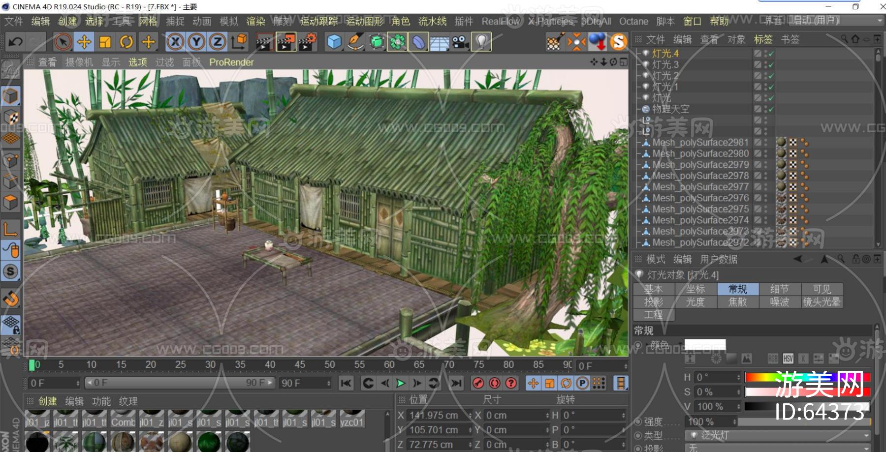 游戏岩浆贴图_超高质量游戏场景集合 多种格式 建筑 房屋 绿地景色 竹林-cg模型 ...