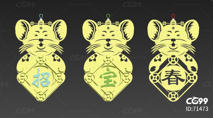 鼠 新年 挂饰 祝福