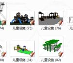 儿童游乐园 小区室外 户外 健身器材 游乐设施 运动场设施