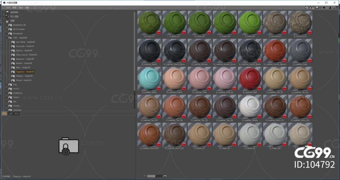 Redshift渲染器 材质球预设:岩石、大理石、柏油路