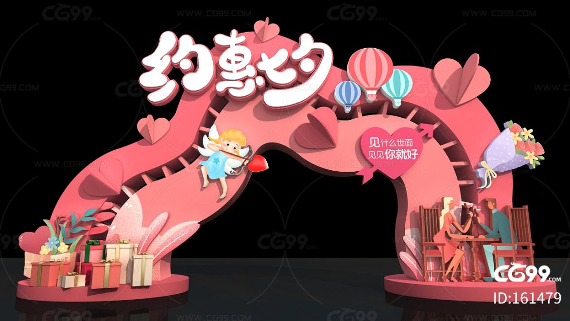 约惠七夕 情人节 拱门设计