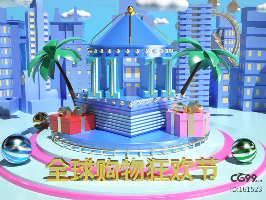 摩天轮城市 礼物 椰子树 产品展示 海报 双十一 双11 背景 电商 广告 栏包 C4D