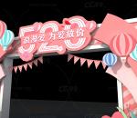 粉色浪漫七夕商场门头