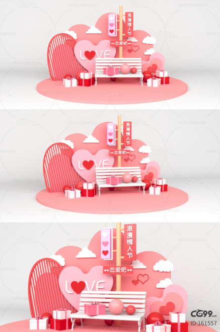 粉色浪漫情人节美陈
