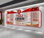 红色党建2021政府工作报告 文化墙背景墙