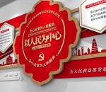 红色以人民为中心党建文化墙