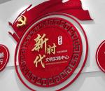 圆形大气红色新时代文明实践中心 党建文化墙