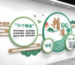 中式圆框 扶贫工作文化墙