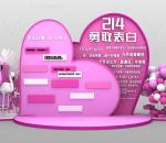 情人节打卡点粉色美陈模型DP点