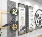 典雅石纹纪检监察文化墙
