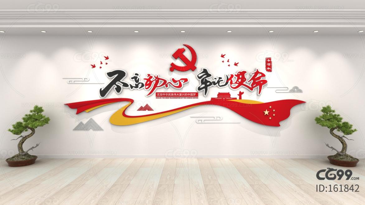 红色飘带不忘初心牢记使命党建文化墙
