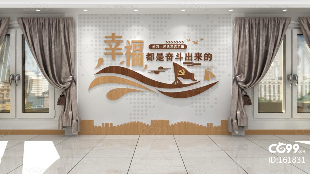 党建主席语录文化墙