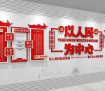大气红色 以人民为中心文化墙