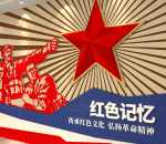 红色记忆红军党建文化墙