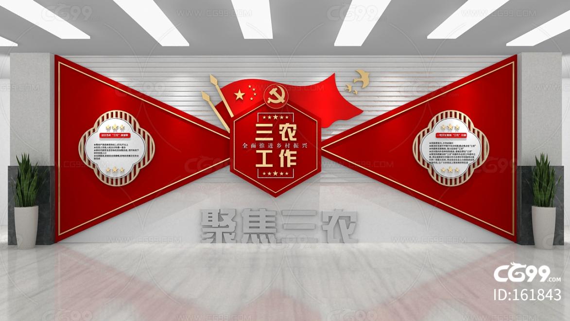简洁大气党建三农工作文化墙