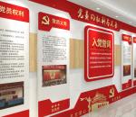 党的权利和义务党建文化墙