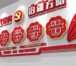 简约红色党建新时代治疆方略文化墙