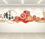 红色古典木纹清正廉政文化墙