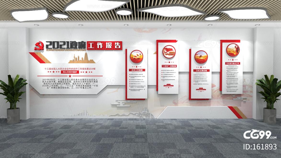2021政府工作报告党建文化墙