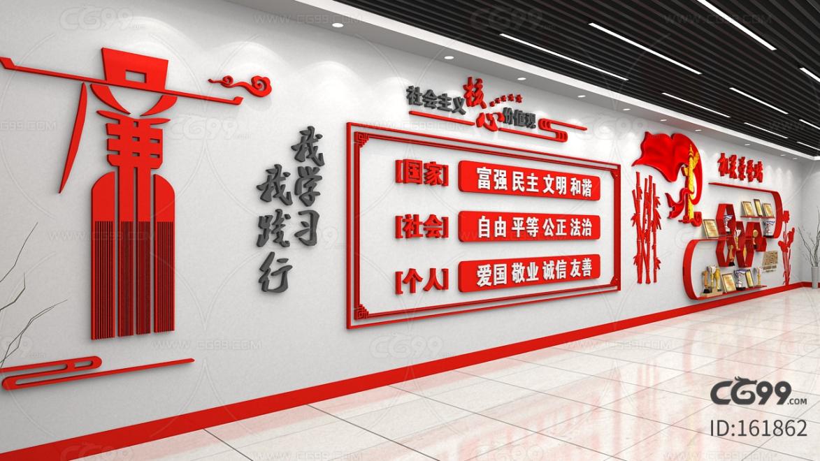 社会主义核心价值观 机关荣誉党建文化墙设计