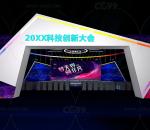 发布会 年会 公司年会 舞台 产品舞台 科技发布会 科技年会 科技舞台 活动公关