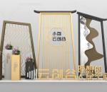 背景板 美陈 地产活动 DP点 欢迎回家 中式小景 商业美陈 空间