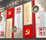 木纹古建 五好干部标准 党建文化墙