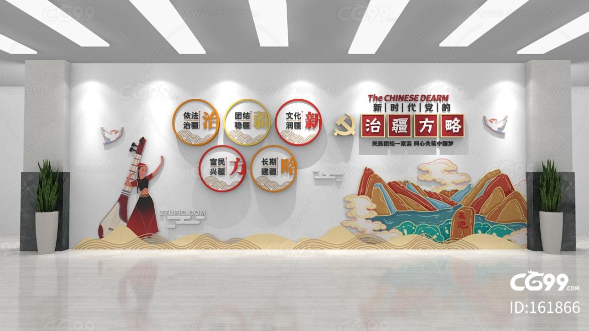 新时代治疆方针 民族团结党建文化墙