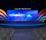发布会 年会 公司年会 舞台 产品舞台 科技发布会 科技年会 科技舞台 活动公关2