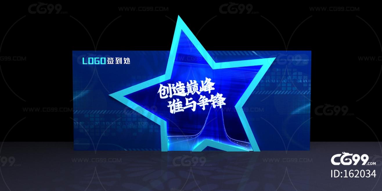 发布会 年会 公司年会 舞台 产品舞台 科技发布会 科技年会 科技舞台 活动公关 五角星