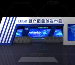 公司年会 产品舞台 科技发布会 舞台 活动公关 (3)