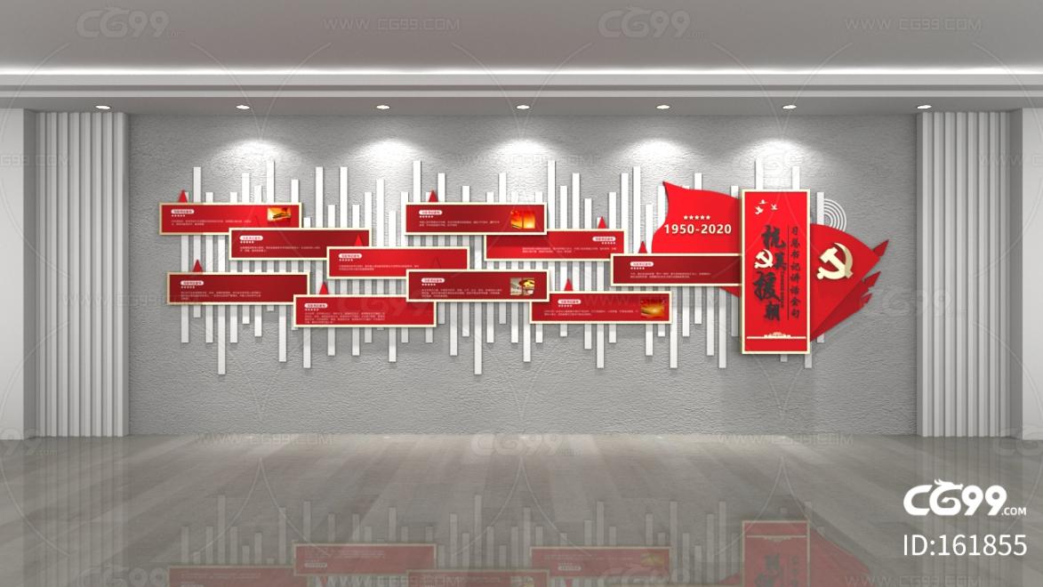 简约现代抗美援朝金句 党建文化墙