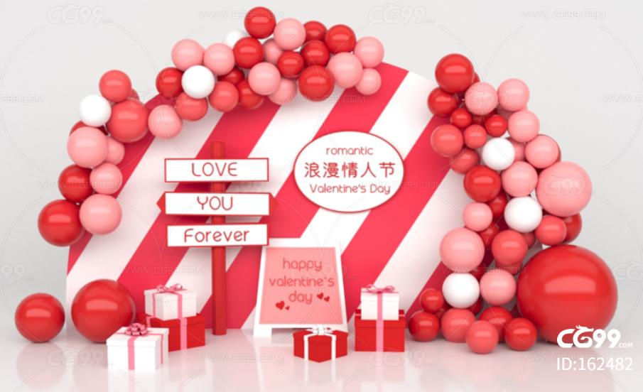 桃心 创意 情人节 化妆盒 爱心美陈 214 粉色 粉红 礼物 摆件 气球 海报 元素 广告