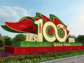 建党100周年户外党建百年花坛雕塑绿雕3d模型