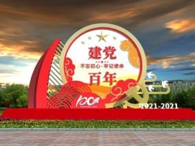 中国共产党100周年建党百年雕塑造型3d模型