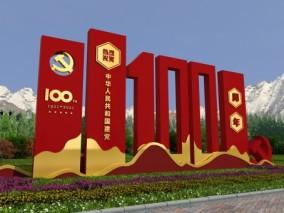 简约党建百年建党100周年雕塑美陈造型3D模型