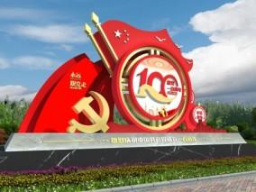 中国共产党建党100周年党建百年户外3D雕塑模型