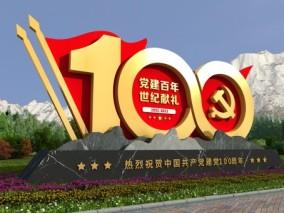 大型户外党建百年建党100周年雕塑造型3D模型