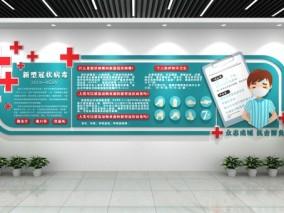红十字抗击新冠疫情医疗文化墙 3d模型