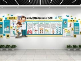 新冠科普知识 疫情 医疗文化墙 3d模型