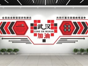 武汉加油 抗击疫情 医疗文化墙 3d模型