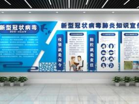 新冠肺炎 知识宣传 疫情医疗文化墙 (1) 3d模型