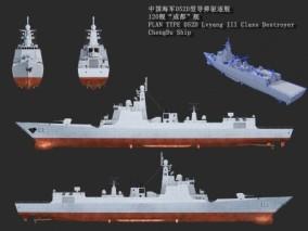 PBR 带绑定052D型导弹驱逐舰中国海军CG模型
