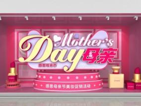 粉色时尚大气 感恩回馈母亲节 橱窗美陈 3d模型