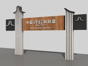 振兴乡村文化墙 绿化环保 居委 街道 民俗 历史 楼梯 宣传栏 美丽乡村 文化墙 形象墙 造型4 (