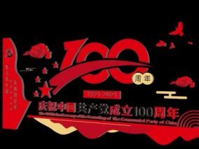 党建 文化墙 形象墙 建党100周年 宣传栏 背景墙 党建馆 党建展厅 中国梦廉政 党建雕塑 (8)