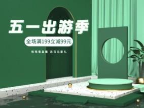 C4D电商海报 电商背景模板 配色 简约清新 广告场景 美陈展示 展台DP 墨绿色五一出游季
