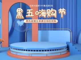 C4D电商海报 电商背景模板 配色 简约清新 广告场景 美陈展示 展台DP 橙蓝色 黑五嗨购节