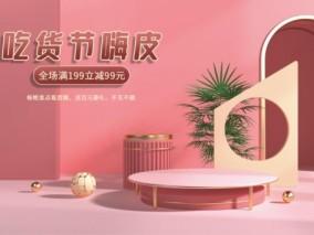 C4D电商海报 电商背景模板 配色 简约清新 广告场景 美陈展示 展台DP 黄粉色 吃货节嗨皮